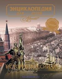 История России. Энциклопедия для детей том 5й  часть 3я